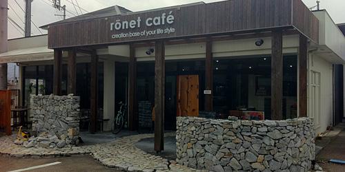 ronet cafe外観