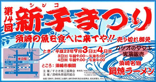 新子まつり2011ポスター